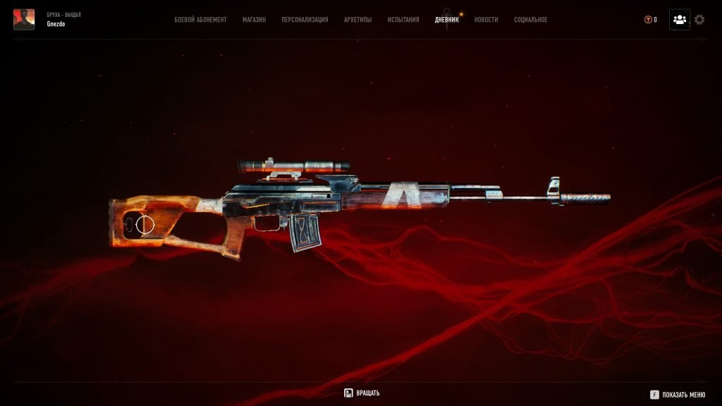 Bloodhunt Weapons Guide